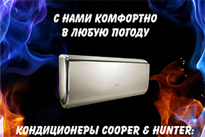 Кондиционеры COOPER & HUNTER по супер ценам