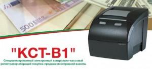 кст-в1 регистратор для пунктов обмена валют
